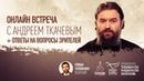 О причастии, силе веры, храмах и пустых страхах | Протоиерей Андрей Ткачев