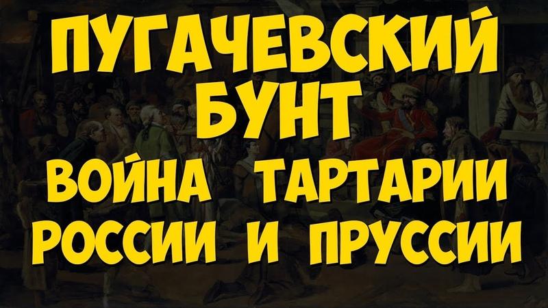 Тартария и Пугачевский бунт Секретная история тюрков Прусская Российская империя