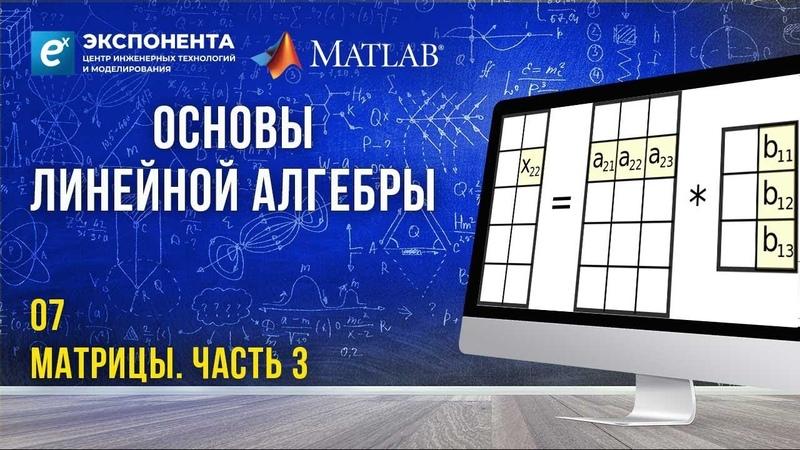 Основы линейной алгебры 7 Матрицы Часть 3