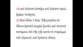 Genesis 1   Modern Greek Pronunciation