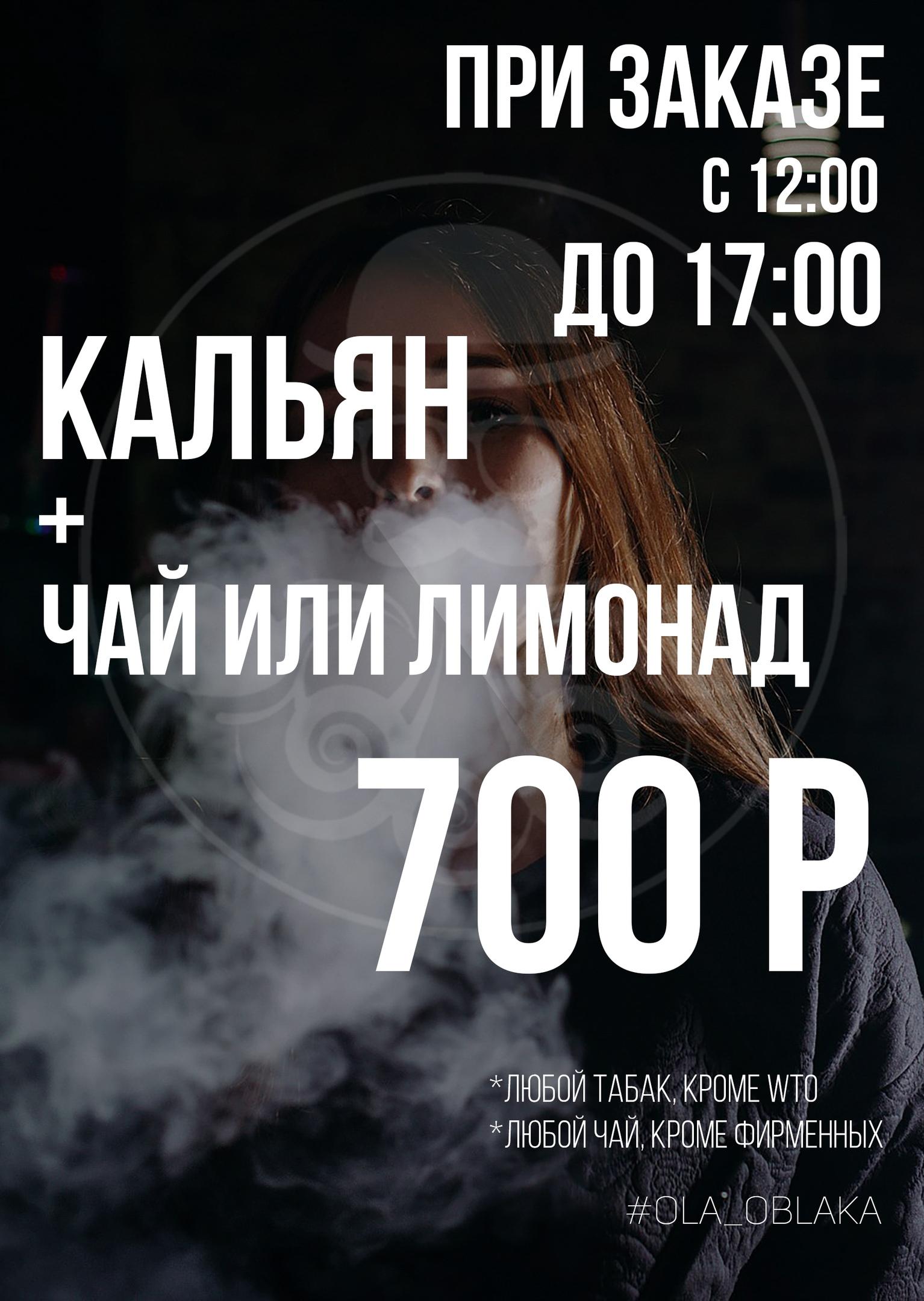 Кальянная «Oblaka Lounge» - Вконтакте