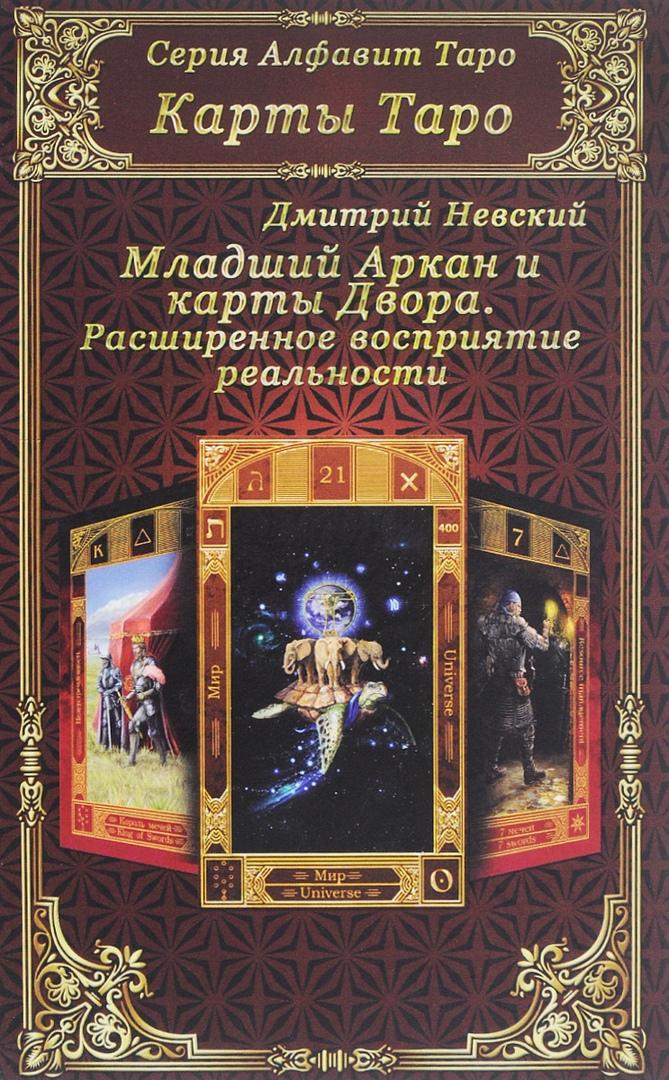 Дмитрий Невский - Таро DMwd3peBFbI