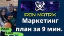 IRON MATRIX Маркетинг план за девять минут