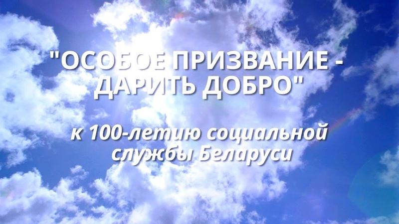 Особое призвание - дарить добро к 100-летию социальной службы Беларуси.
