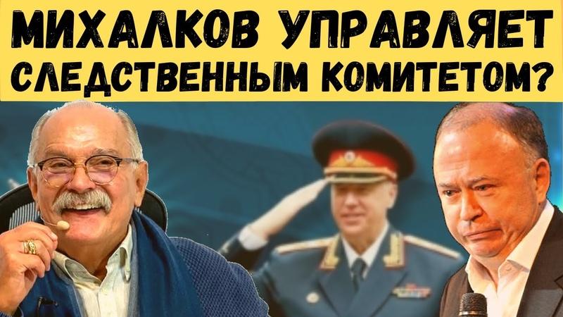 Караулов о Письме Михалкова Бастрыкину Кому Подчиняется Следственный Комитет России