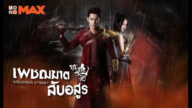 ซีรี่ย์จีน เพชฌฆาตสับอสูร DVD พากย์ไทย ชุดที่ 04
