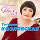 Козловская Татьяна - Ко мне пришел ты из мечты