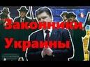 Законники Украины