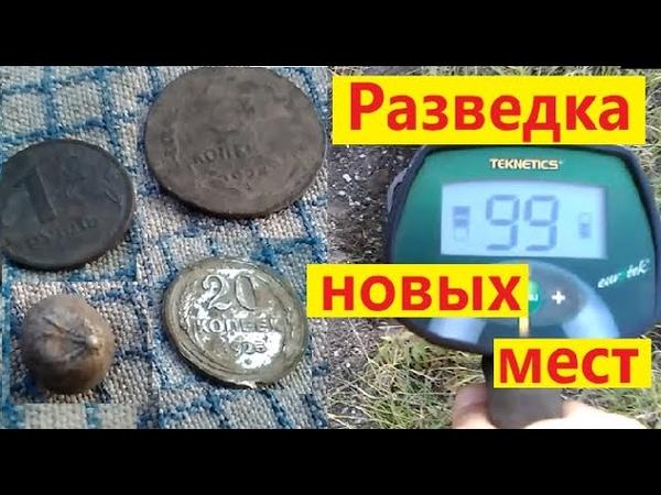 Разведка новых мест для копа Поиск старины Поиск монет Кладоискательство Чем заняться