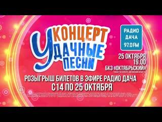 Удачные песни  25 октября в Петербурге