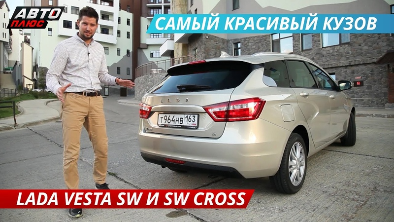 Lada Vesta SW против SW Cross | Наши тесты
