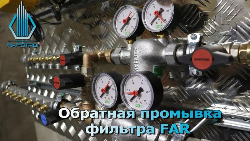 Фильтр FAR с обратной промывкой Rafstroi