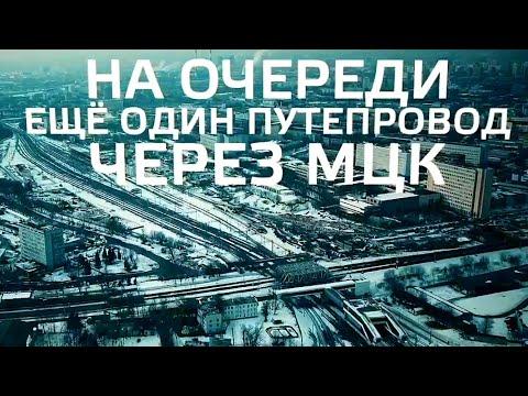 Путепровод через МЦК в районе улицы Пруд Ключики и станции МЦК Андроновка