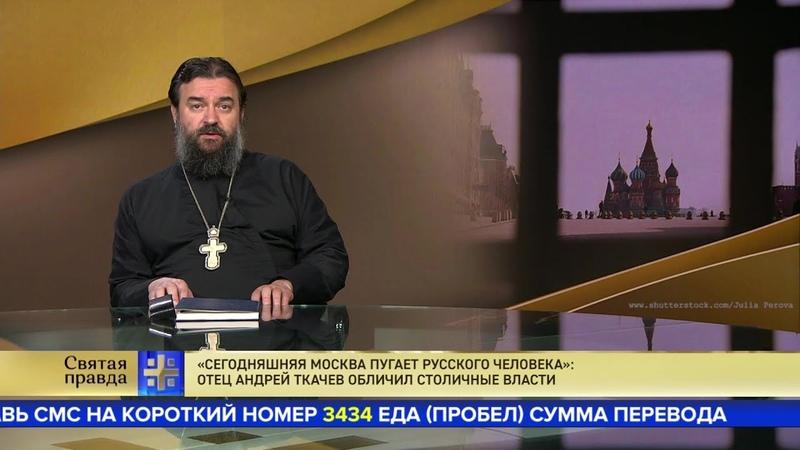 Сегодняшняя Москва пугает русского человека Отец Андрей Ткачев обличил столичные власти