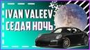IVAN VALEEV Седая ночь Frost Dionis Yuriev Remix 2019