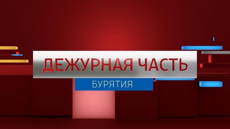 Вести-Бурятия. Дежурная часть. Эфир 14.12.2019