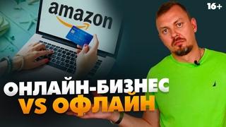 Амазон не для всех. Всегда ли легко начать бизнес в интернете? /16+