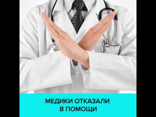 Тюменские медики отказались принять пациентку с отёком лёгких за 5 минут до окончания дежурства  Москва 24