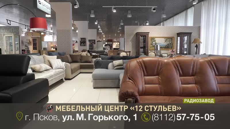 Мебельный салон 12 Стульев
