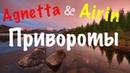Приворот да нет Agnetta 911 Airin Shantar Часть1