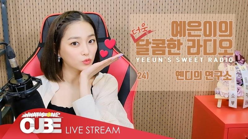 예은이의 더욱 달콤한 라디오(CLC YEEUN'S SWEET RADIO) - 24 옌디의 연구소