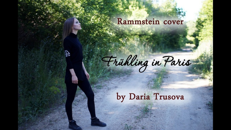 Rammstein - Frühling In Paris (acoustic cover by Daria Trusova)