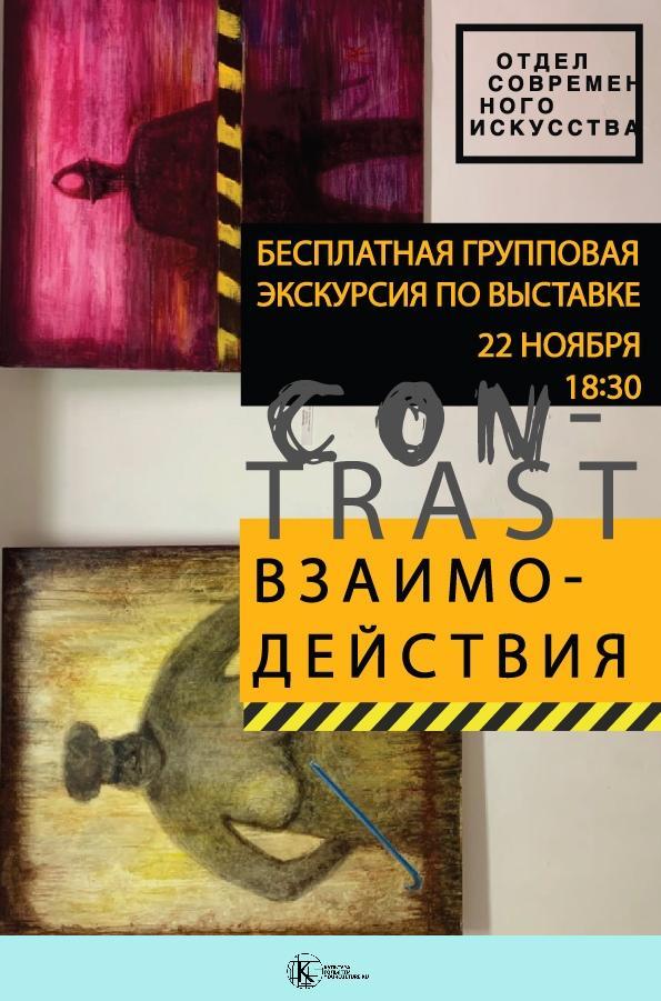 Групповая экскурсия по выставке «Контраст взаимодействия»