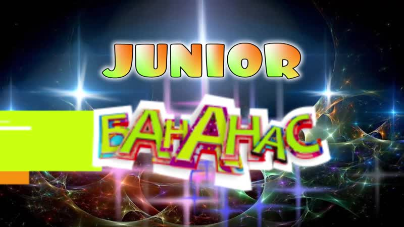 Медиа-студия Бананас-Junior-3 - новый формат - не переключайтесь!