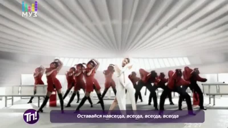 Kylie Minogue Can't get you out of my head Кайли Миноуг Не могу выбросить тебя из головы Муз ТВ Теперь понятно