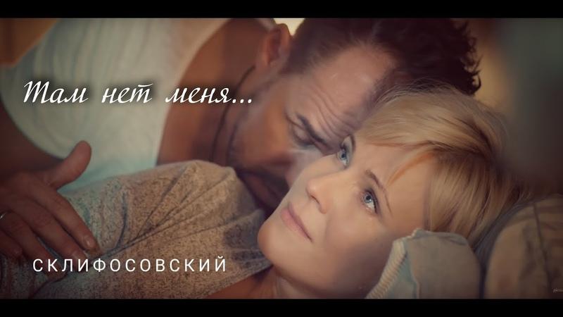 Склифосовский Брагин и Нарочинская Там нет меня Максим Аверин Мария Куликова