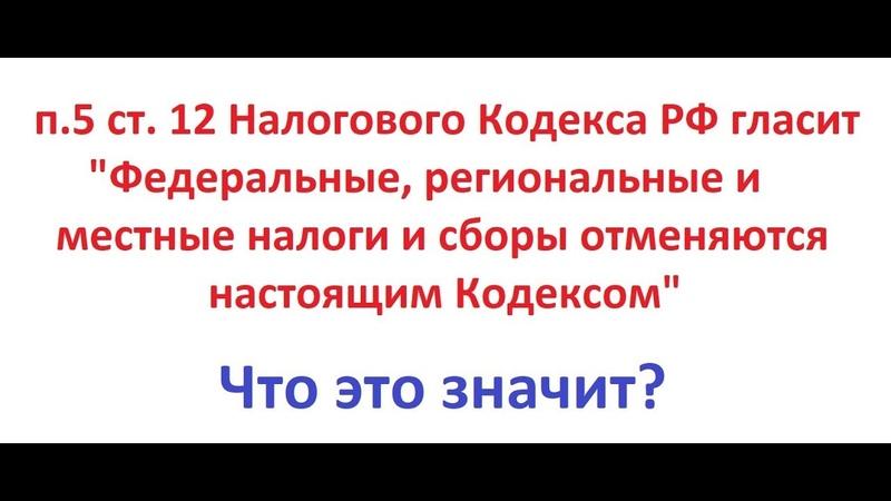 Налогов нет Расследования граждан СССР в Архангельске Часть 1 20.04.19