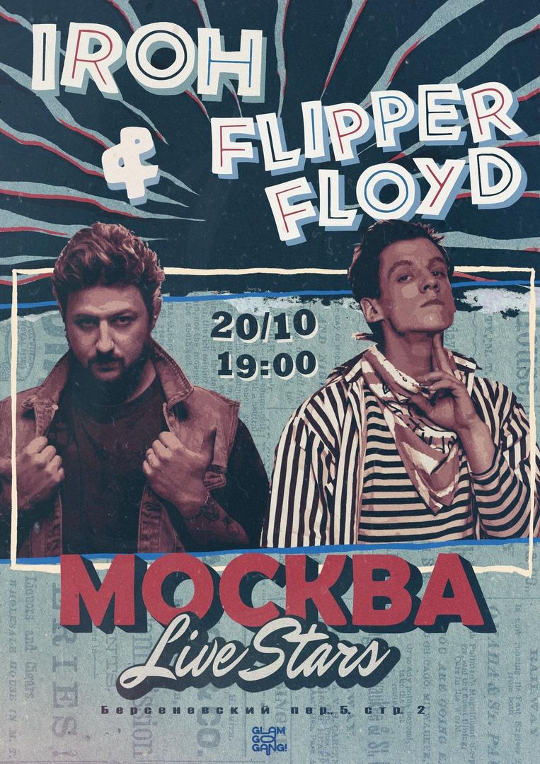 Афиша Москва IROH & Flipper Floyd / 20.10 МСК LIVE STARS