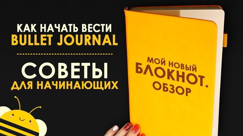 КАК НАЧАТЬ ВЕСТИ ЕЖЕДНЕВНИК Что такое Bullet Journal   Мой новый ежедневник