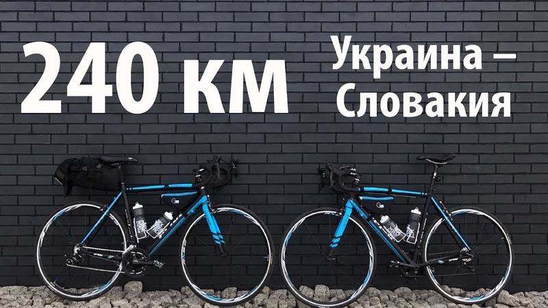 На шоссере в Европу! 240 км за 2 дня. Самый эпичный велоблог!