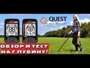 РАСПАКОВКА/ОБЗОР/ВОЗДУШНЫЙ ТЕСТ ГЛУБИНЫ МЕТАЛЛОИСКАТЕЛЯ Quest Q20