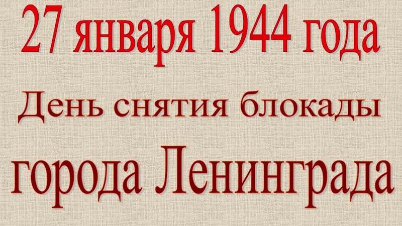 27 января день снятия блокады Ленинграда видео открытка