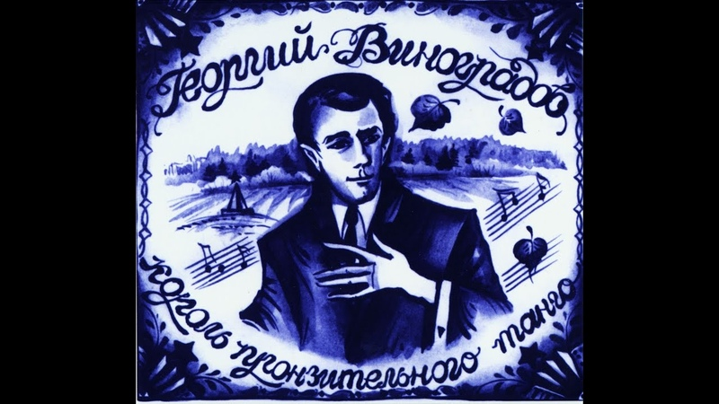 Георгий Виноградов - 2008 - Король Пронзительного Танго © [CD 2]