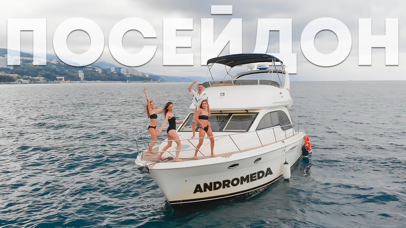 Andromeda - Посейдон (Премьера клипа)