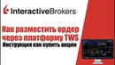 Interactive Brokers: как покупать акции через TWS. Платформа TWS покупка акций. Ордера на TWS IB
