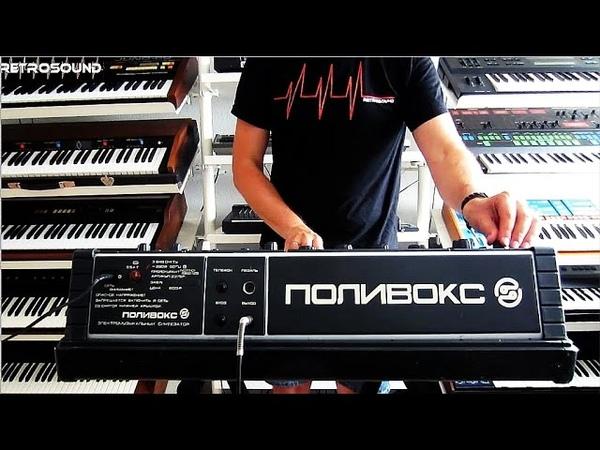 ПОЛИВОКС синтезатор POLIVOKS Synthesizer Radio Moskva USSR 1982