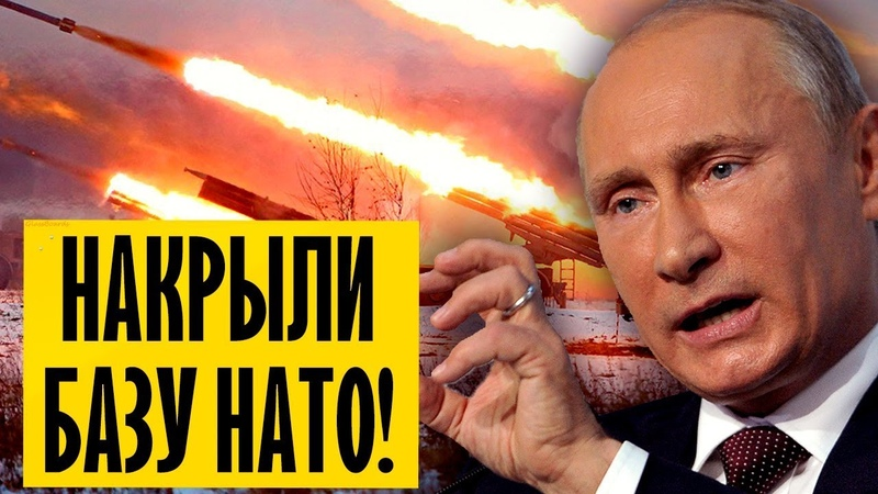 Путин ответил на хамоватое поведение НАТО! Американцы могут возвращаться домой!