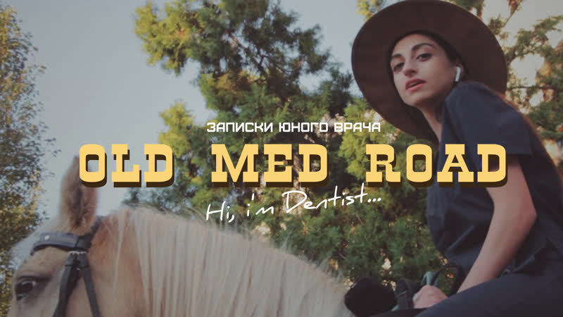 Old Med Road Записки юного врача