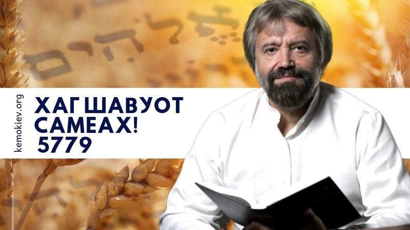 Борис ГРИСЕНКО поздравляет с Шавуотом 5779 (2019)