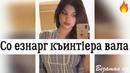 Милана Висханова Со Езнарг Къинт1ера Вала😻💕