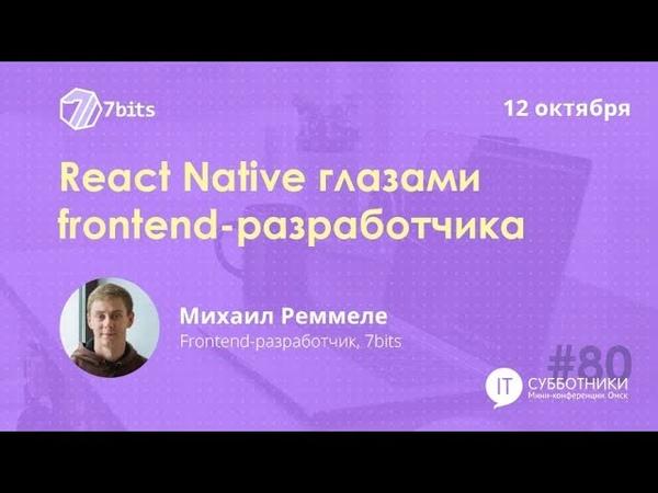 2019-10-12 01 React Native глазами фронтенд-разработчика. Михаил Реммеле
