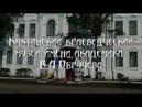 Кяхтинский краеведческий музей на рубеже народов, миров и культур