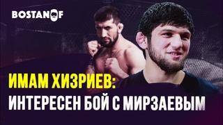 Имам Хизриев: интересно подраться с Мирзаевым