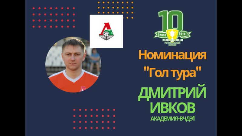 Ивков Дмитрий Академия ВЧДЭ1 Звезда Гардарика76