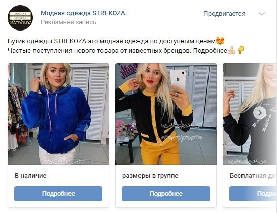 Кейс: Подписчики в группу ВКонтакте интернет магазина одежды., изображение №11
