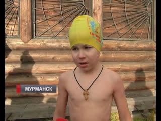 Самому юному мурманскому «моржу» всего 6 лет
